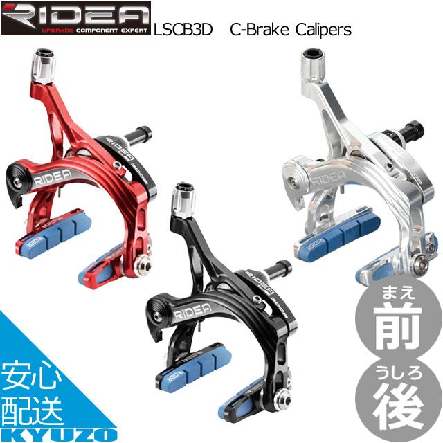 RIDEA リディア C-Brake Calipers LSCB3D ブレーキ 自転車 ブレーキキャリパー