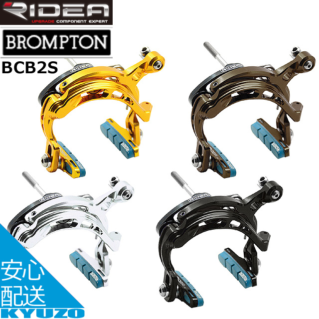 RIDEA リディア C-Brake Calipers Brompton ブロンプトン BCB2S ブレーキ 自転車 ブレーキキャリパー