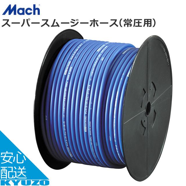 Mach スーパースムージーホース 常圧用 SN-7120 L120m φ7.0mm×φ10.0mm 工具 エアホース じてんしゃの安心通販 自転車の九蔵