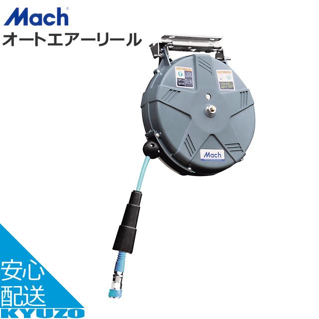 Mach オートエアーリール AR-710S Sタイプ ストッパーカプラ 工具 じてんしゃの安心通販 自転車の九蔵