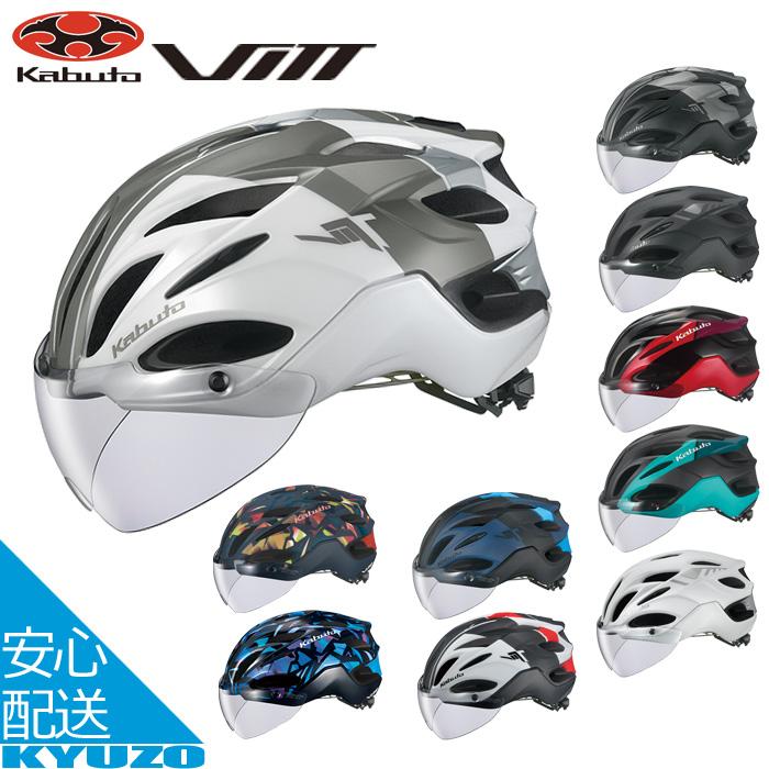 OGK KABUTO カブト オージーケー ヴィット VITT ヘルメット サイクルヘルメット 自転車 大人用 自転車の九蔵
