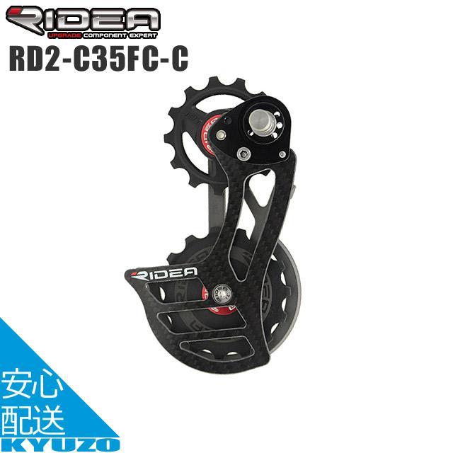 RIDEA リディア Rear Derailleur Cage RD2-C35FC-C ビッグプーリー 自転車 リアディレーラー コンポジット ゲージ ロードバイク クロスバイク 自転車の九蔵