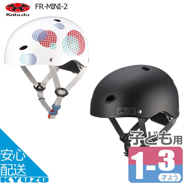 FR-KIDSの一回り小さいサイズのキッズ用フリーライドモデル シェルに厚みをもたせた頑丈設計のハードシェルタイプ 回すだけで簡単にサイズ調整ができるアジャスターダイヤル付き OGK kabuto FR・ミニ・2 FR-MINI-2 ヘルメット カブト 子供用ヘルメット キッズヘルメット FR-MINI-2 $