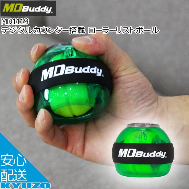 爆買い送料無料 握りやすいコンパクトサイズ デジタルカウンター搭載 ローラーリストボール 手首強化 使い勝手の良い 送料無料 MDBuddy 31392