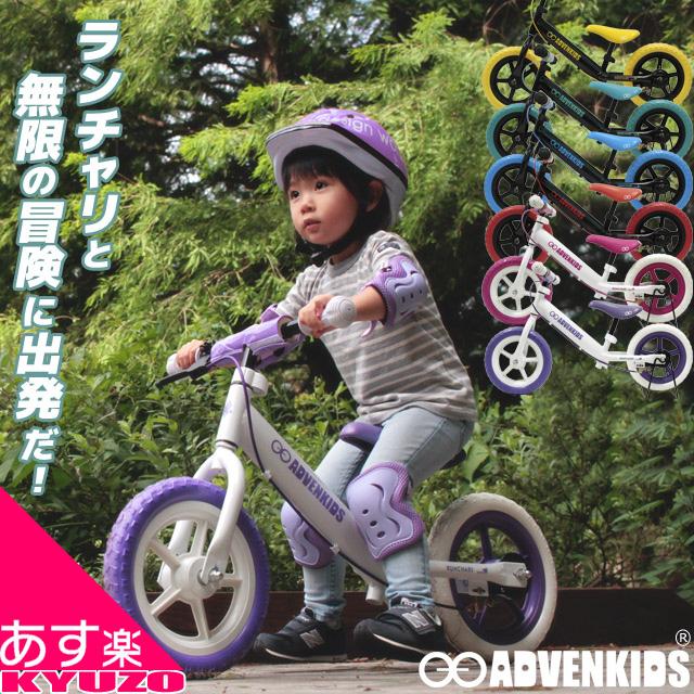 セール特別価格 誕生日 プレゼント に キックバイク 練習用ブレーキ付き 自転車の九蔵 ADVENKIDS ランチャリ 子供用 幼児用 2歳~5歳 対象 AVK-RC001 あす楽 ペダルなし自転車 女の子 トレーニングバイク RBJ ブレーキ付き バランスバイク 乗用玩具 激安通販 ランニングバイクジャパン公認 男の子 KYUZO