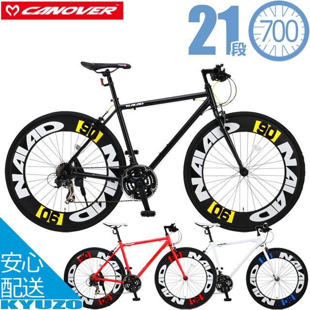 送料無料 CANOVER カノーバ― CAC-023 NAIAD(ナイアード) クロスバイク 本体 700C アルミフレーム クロスバイク 自転車 自転車の九蔵