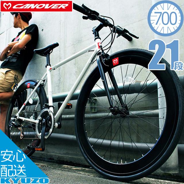 送料無料 CANOVER カノーバ― CAC-024 HEBE(ヘーべー) クロスバイク 本体 700C クロモリフレーム 自転車 シマノ21段変速 仏式 フレンチバルブ 自転車の九蔵
