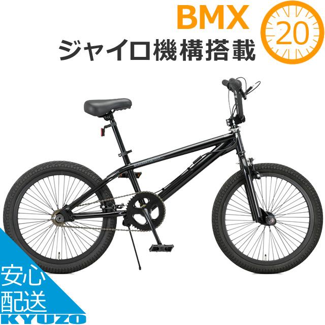 新商品 20インチ自転車 BMX ENCOUNTER エンカウンター EC-BM20E ECBM20E 豪華な 20インチ 自転車の九蔵 自転車 じてんしゃ
