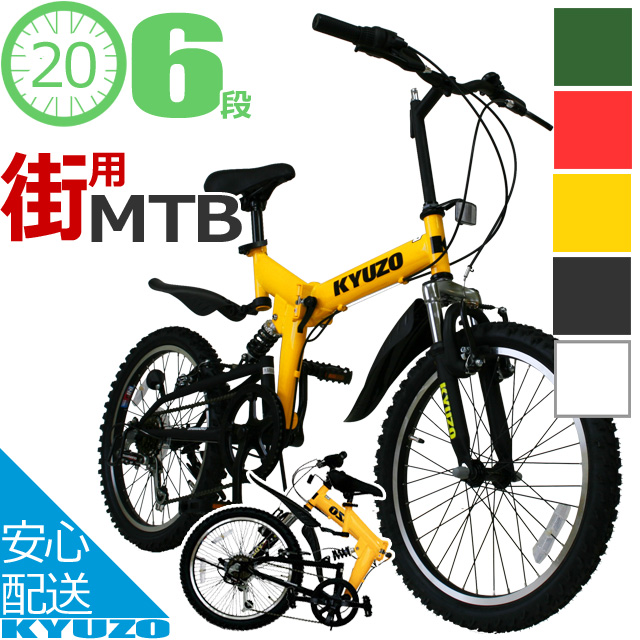 自転車 折りたたみ自転車 折畳自転車 折り畳み自転車 おりたたみ自転車 20インチ マウンテンバイク MTB 通販 6段変速 じてんしゃ KYUZO KZ-100 送料無料