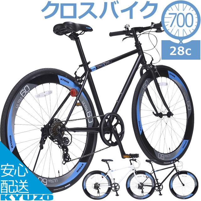 自転車 クロスバイク KYUZO 700C シマノ SHIMANO 7段変速付き KZ-109 街乗り 軽量 スピード重視 自転車 通勤 通学 スポーツ メンズ レディース 送料無料 ディープリム エアロリム アーバンクロス 自転車の九蔵