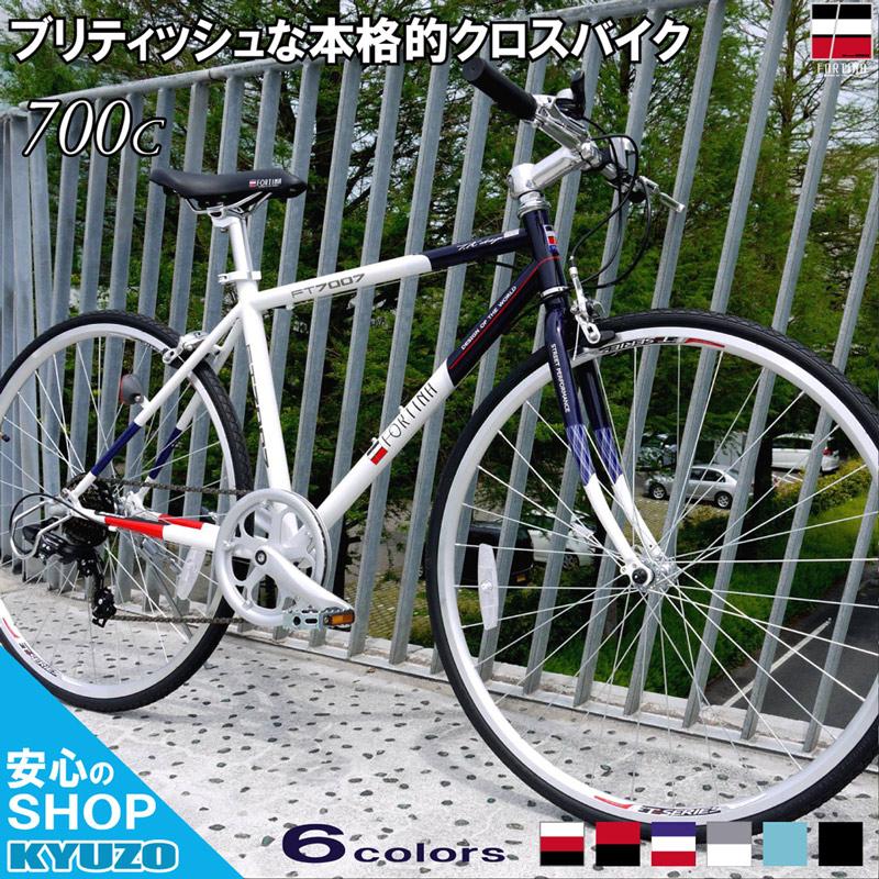 自転車 クロスバイク KYUZO 本体 700C ( 700x28C ) シマノ SHIMANO 7段変速付き KZ-FT7007 FORTINA 街乗り 軽量 通勤 通学 スポーツ メンズ レディース タウンバイク 送料無料 じてんしゃの安心通販 自転車の九蔵