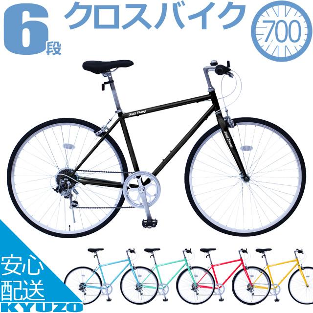 クロスバイク 700C 6段 変速 付き 自転車 本体 FIELD CHAMP MG-FCP700CF 送料無料 クロス スポーツ スピード 重視 通学 通勤 街乗り メンズ レディース ツーリング 6段変速 自転車の九蔵