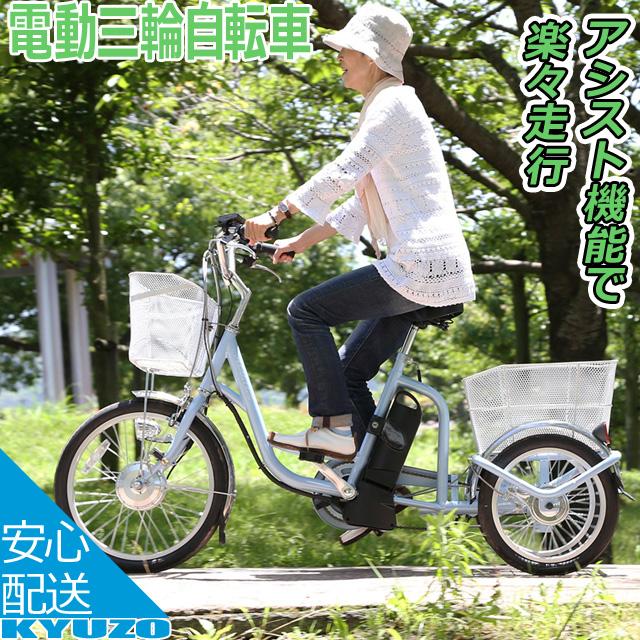 電動アシスト自転車 三輪 アシスト機能 スイング機能 前後 カゴ 付 自転車 MG-TRM20EB アシらくチャーリー 送料無料 シティサイクル ブルー 20インチ 16インチ 充電 リチウムイオン バッテリー 三輪車 自転車の九蔵