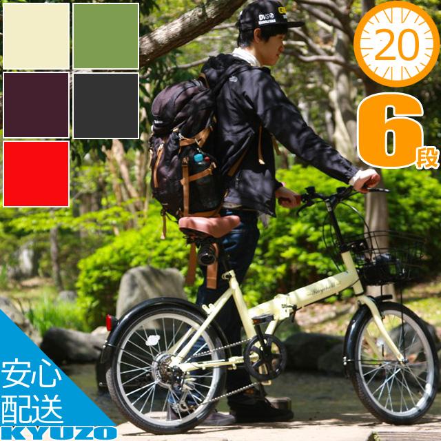 折りたたみ自転車 20インチ 6段 変速 カギ ライト カゴ 付き 自転車 本体 Raychell レイチェル RC-FB206R 送料無料 折畳自転車 軽量 スポーツ 街乗り コンパクト 6段変速 折りたたみ 小径車 自転車の九蔵