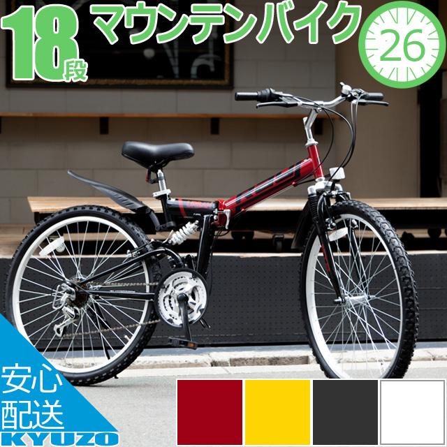 マウンテンバイク MTB 折りたたみ自転車 26インチ 18段 変速 フル サス 付き 自転車 本体 Raychell MTB-2618RR 送料無料 スポーツ スピード 重視 通学 通勤 街乗り メンズ レディース 自転車の九蔵