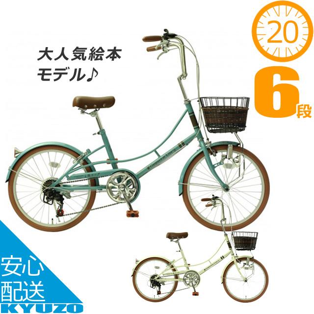 小径自転車 20インチ 6段 変速 付き 自転車 本体 リサとガスパール LG206 絵本 キャラクター ミニベロ スポーツ 街乗り 軽 コンパクト 6段変速 自転車の九蔵