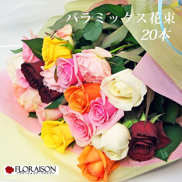 バラ花束 ミックス色バラ 20本 【送料無料 薔薇花束 誕生日 20歳 二十歳 結婚記念日のお祝い 歓迎会 送別会】