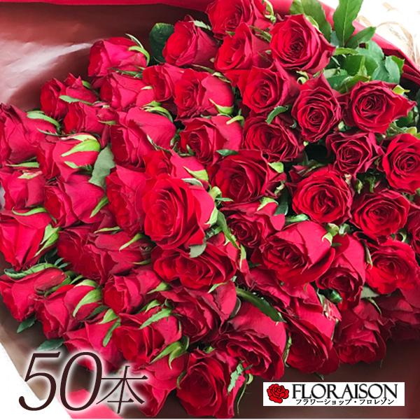 【お買い物マラソンポイント5倍】赤バラ 50本 花束 バラ 【送料無料 花束 薔薇花束 誕生日 結婚記念日 お祝い クリスマスプレゼント 50歳 】