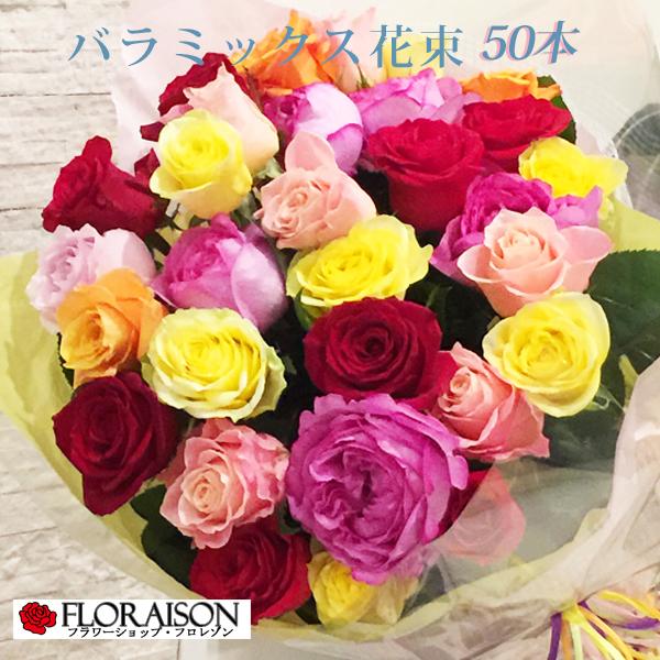 【お買い物マラソンポイント5倍】ミックス色バラ花束 バラ50本 薔薇花束 誕生日 結婚記念日のお祝い クリスマス プレゼント 歓迎 送迎のお花にも