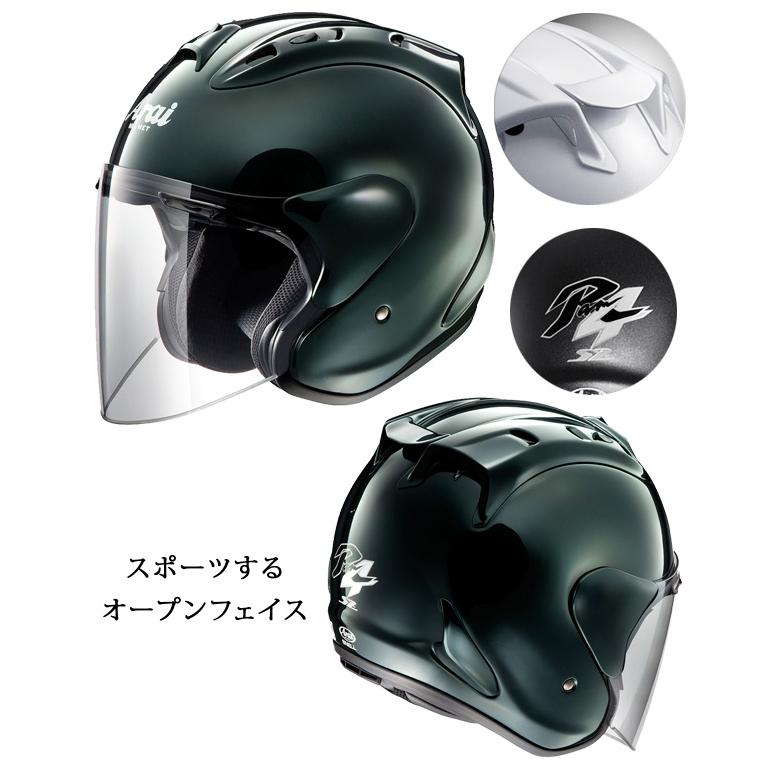 レディース ヘルメット Arai SZ-Ram4 オープンフェイスヘルメット 【送料無料】