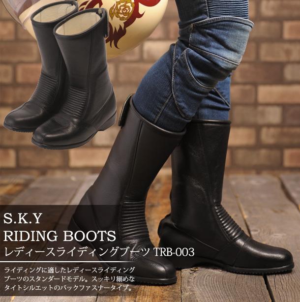バイク ブーツ レディース SKY RIDING BOOTS レディースライディングブーツ TRB-003 【送料無料】