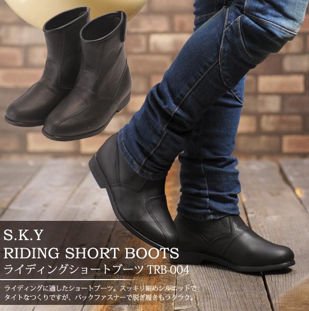 バイク ブーツ レディース SKY RIDING BOOTS ライディング ショートブーツ 【送料無料】
