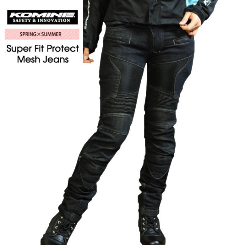KOMINE コミネ スーパーフィット プロテクトメッシュジーンズ WJ-739S S F Protect M-Jeans バイク ジーンズ ジーパン プロテクター レディース パンツ 夏 おすすめ