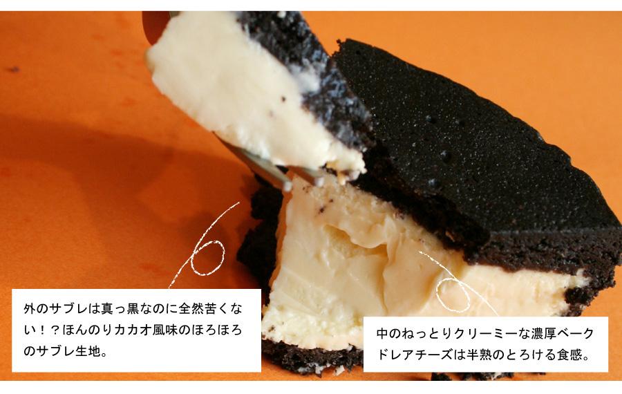 Lサイズ・まっ黒チーズケーキ 黒い 真っ黒 ベイクドチーズケーキ チーズケーキ お取り寄せ スイーツ ギフト 内祝い 出産祝い 結婚祝い プレゼント 誕生日 バースデー