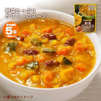 KAGOME 非常食 保存食 長期保存 レトルト 開けてそのまま 賜物 美味しい かぼちゃのスープ160g 4 カゴメ野菜たっぷりスープ おいしい M便 1 バラ1袋 毎日激安特売で 営業中です