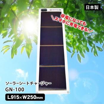 ソーラーシートチャージャー GN-100 ソーラー充電器