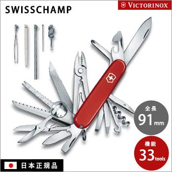 スイスチャンプ 1.6795 ビクトリノックスマルチツール(ナイフツール 万能ナイフ 十徳 SWISSCHAMP VICTORINOX)