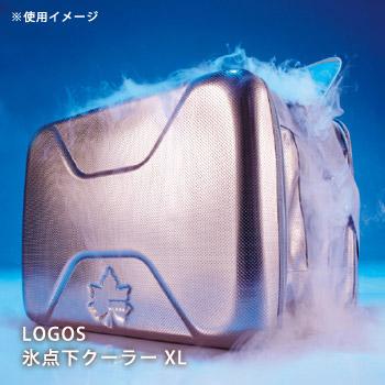 LOGOS XLLOGOS ハイパー氷点下クーラー XL, kunistyle:957f612c --- officewill.xsrv.jp