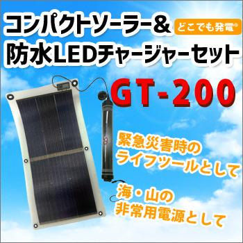 コンパクトソーラー GT-200 コンパクトソーラーシート:GSS-1004Nと防水LEDチャージャー:G-L03セット(災害 非常用電源 太陽光発電 太陽光 発電 蓄電池 ソーラーパネル アウトドア バッテリー)