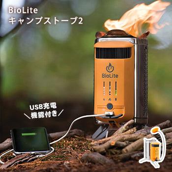【送料無料】BioLite(バイオライト)キャンプストーブ2(モンベル 燃焼 発電 蓄電 大容量バッテリー 充電 携帯充電 #1824226)