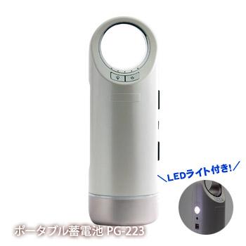 非常用電源 Power Go ポータブル蓄電池 PG-223 軽量大容量