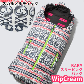 【送料無料】ダウンスリーピングバッグ『WipCreamスカルノルディック』WC-BSB0112(フットマフ ベビーカー 防寒 出産祝い おくるみ シュラフ)