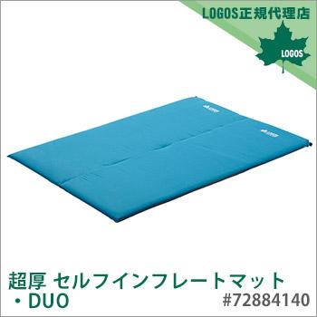 LOGOS 超厚 セルフインフレートマット・DUO #72884140