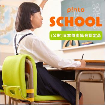 p!nto school(ピントスクール)(姿勢改善 姿勢矯正 防災ずきん 日本防炎協会認定品 pinto)