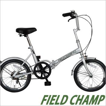 折り畳み自転車[フィールドチャンプ]16インチ<シルバー>FDB16 No:72750(折りたたみ 折り畳み)