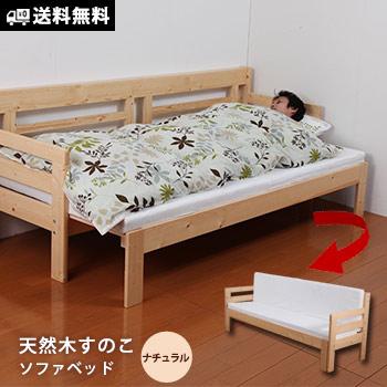 【送料無料】天然木すのこソファベッド 専用マットレス付[ナチュラル]SFB-200NM