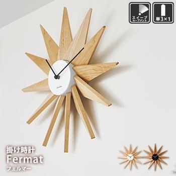 壁掛け時計 Fermat[フェルマー]CL-3023