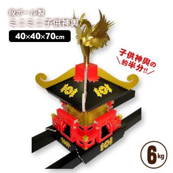段ボール製 子供神輿 ミニミニ【送料無料】(ダンボール神輿 段ボール 祭り みこし)