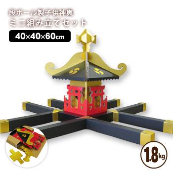段ボール製子供神輿ミニ組み立てキット(ダンボール ダンボール神輿 みこし 祭り)【送料無料】