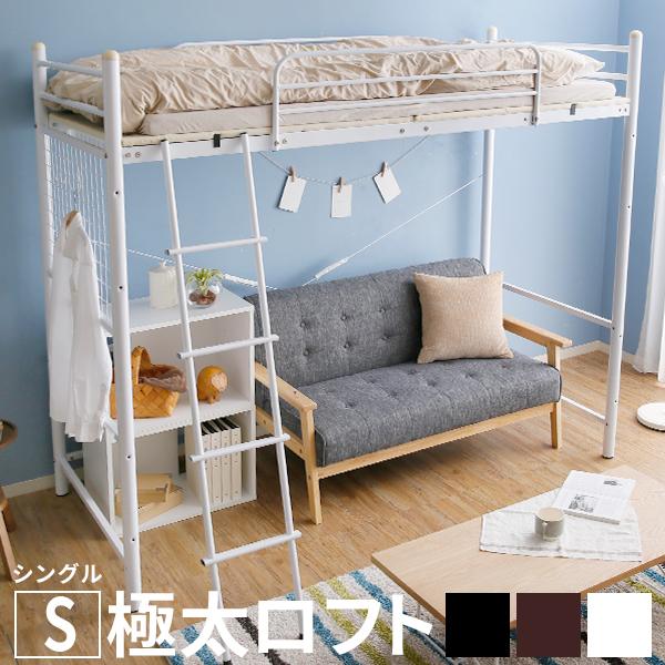 [クーポンで最大12%OFF!8/6 0:00~8/9 01:59] ロフトベッド システムベッド 子供 シングルベッド ベッド シングル パイプ ハイタイプ ベッドフレーム シンプル はしご 梯子