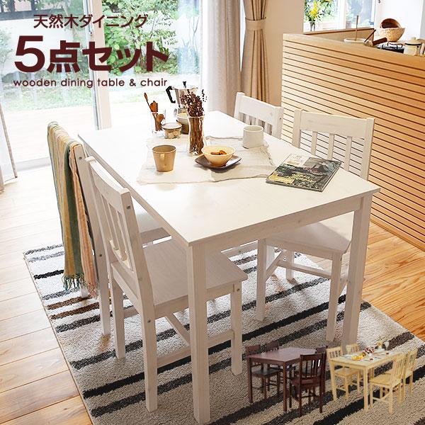 [クーポンで最大12%OFF!8/6 0:00~8/9 01:59] ダイニングテーブルセット ダイニングテーブル ダイニングセット ダイニング 5点セット 無垢 食卓 キッチン 4人掛け 木製 テーブル カントリー 食卓セット 食卓テーブル