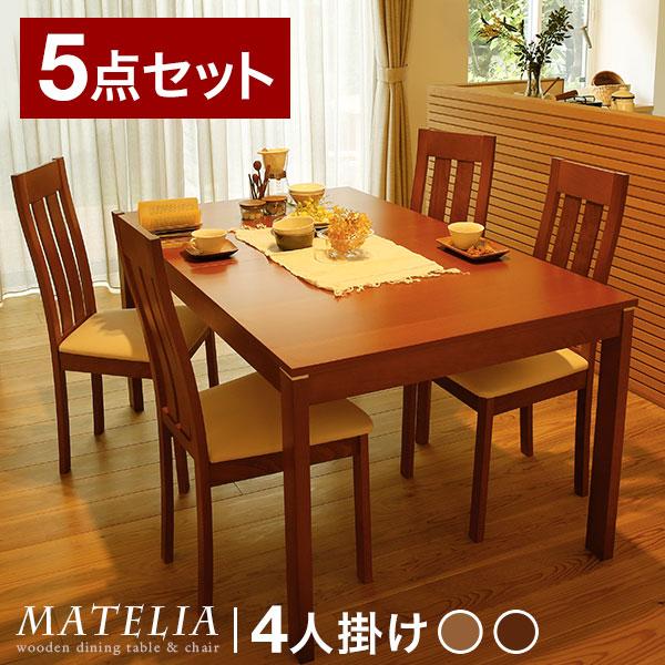 ダイニングテーブル 5点セット ダイニングテーブルセット 伸縮テーブル 伸縮 伸長式 ダイニングセット テーブル ダイニング 木製チェア 木製テーブル 5点 セット 4人掛け 4人 木製 食卓テーブル 一人暮らし