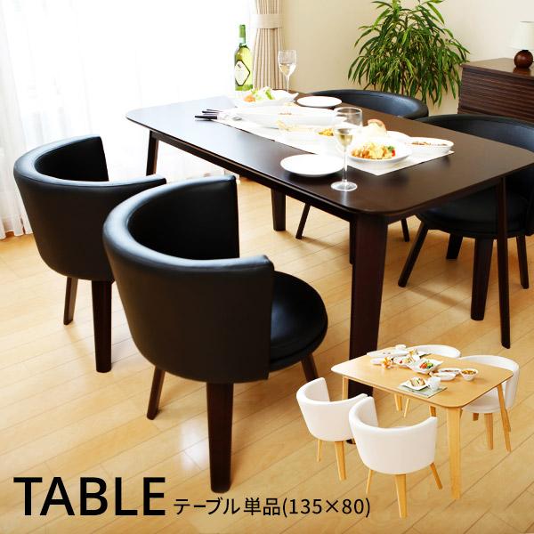 [エントリーで最大ポイント5倍 7/21 10:00~7/24 9:59] ダイニングテーブル 食卓テーブル 食卓 テーブル 単品 135x80cm ダイニング シンプル無垢