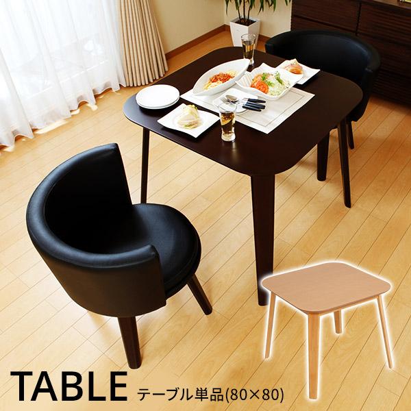 ダイニングテーブル 食卓テーブル 食卓 テーブル 単品 80x80cm ダイニング シンプル無垢 一人暮らし