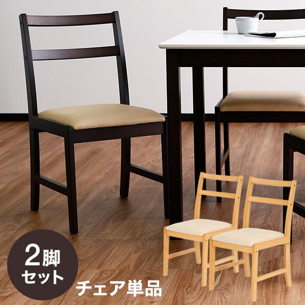 ダイニングチェア ダイニングチェアー イス 椅子 2脚セット セット 2脚組 木製チェアー ツートーン 一人暮らし
