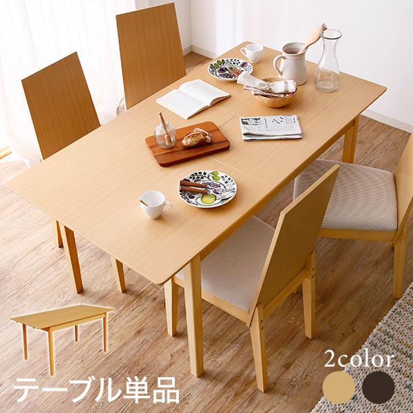 日本最大の ダイニングテーブル (テーブル単品) 食卓テーブル 伸縮 無垢 ~ 伸縮 幅120cm ~ (テーブル単品) エクステンション ブラウン ナチュラル フリーテーブル, 【超歓迎された】:2eb2ef88 --- eigasokuhou.xyz